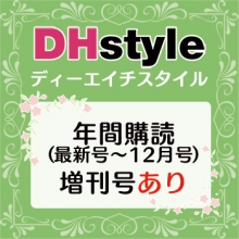 年間購読 (通年・増刊号なし)