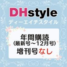 年間購読 (最新号~12月号・増刊号なし)