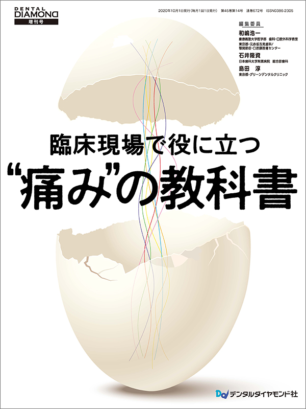 """臨床現場で役に立つ""""痛み""""の教科書"""