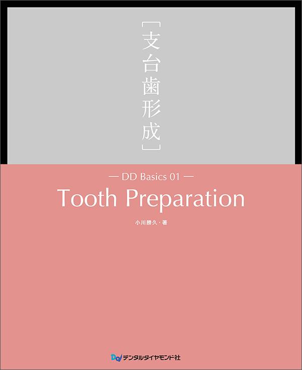 DD Basics 01 Tooth Preparation [支台歯形成]