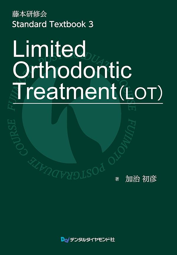 藤本研修会 Standard Textbook 3 Limited Orthodontic Treatment(LOT)