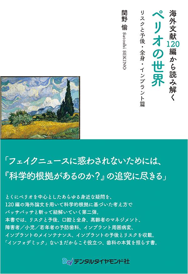 海外文献120編から読み解くペリオの世界 リスクと予後・全身・インプラント篇