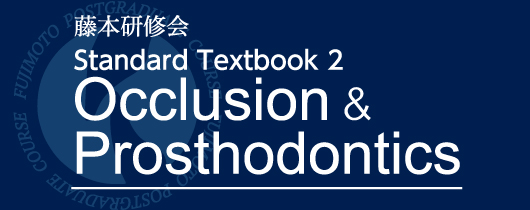 藤本研修会 Standard Textbook 2 Occlusion & Prosthodontics