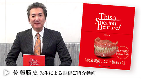 This is Suction Denture! 佐藤 勝史 先生 動画 サムネイル